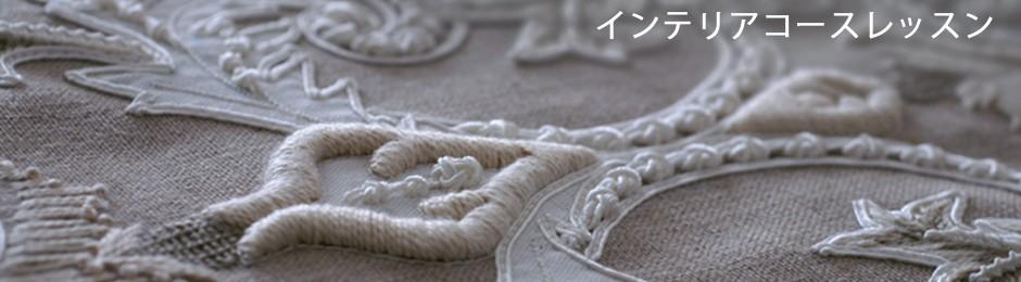 オートクチュール刺繍のクッションカバー